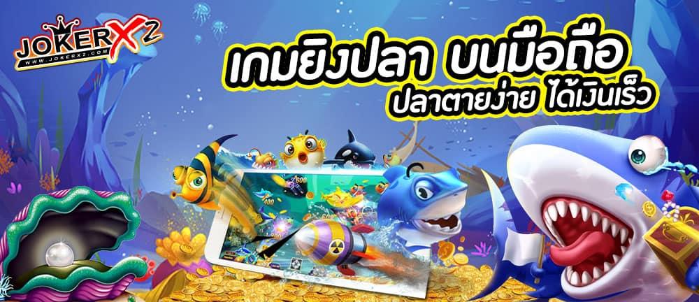เกม ยิงปลาตายง่าย