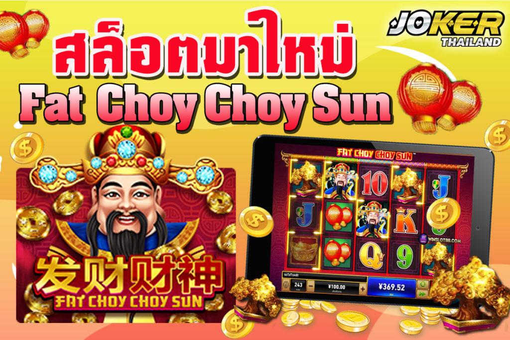 หน้าปกFat Choy Choy Sun มาใหม่