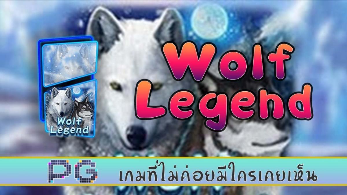 Wolf Legend ค่าย PG