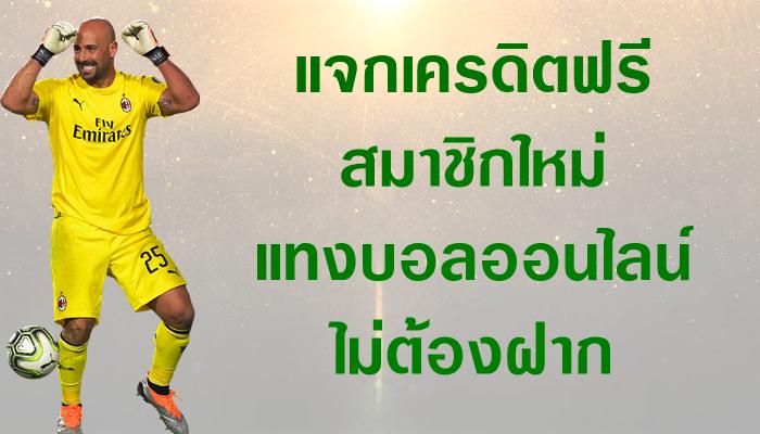 แทงบอล เครดิตฟรี-สมาชิกใหม่
