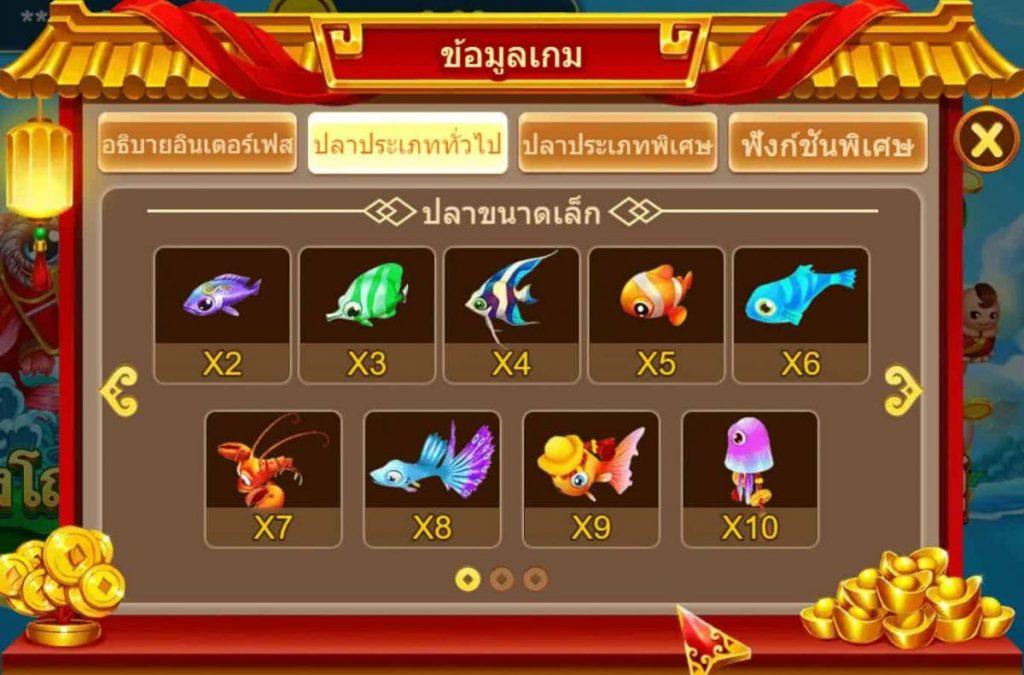 3 Gods Fishing-ปลาเล็ก
