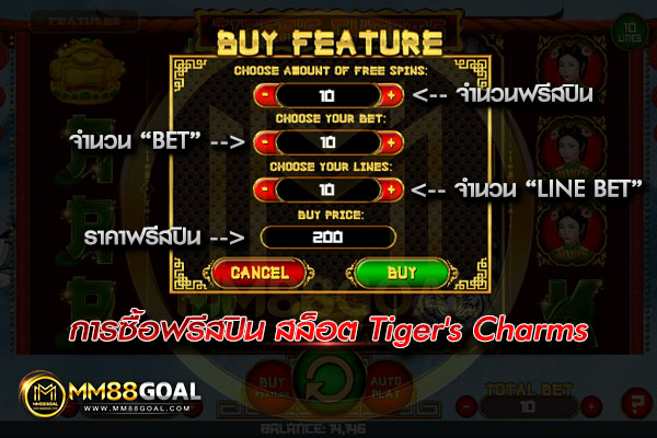 Tigers Charms-แต้มสปิน