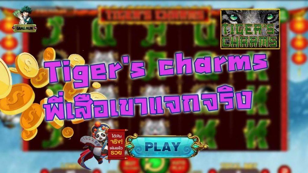 Tigers Charms-แจกฟรี