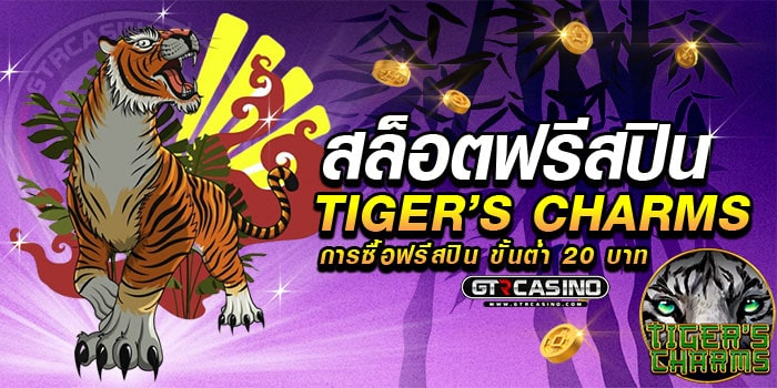Tigers Charms-หน้าปก