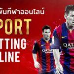 การแทงเบทกีฬา-ออนไลน์