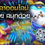 เกมยิงปลา ออนไลน์-เล่นง่าย